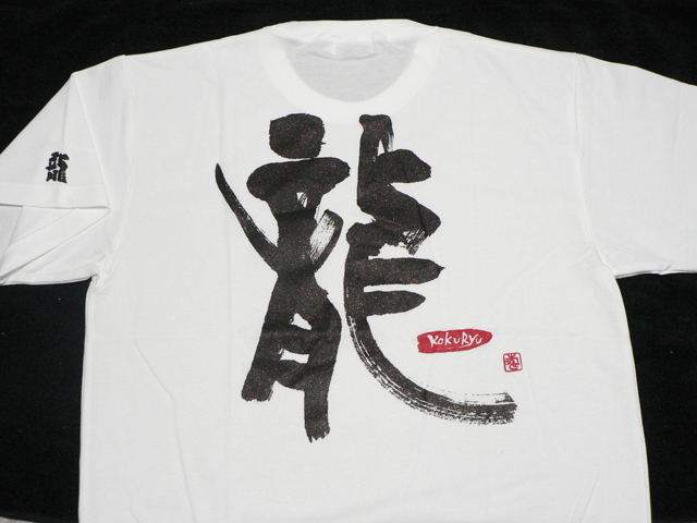 黒龍酒造さんのTシャツ