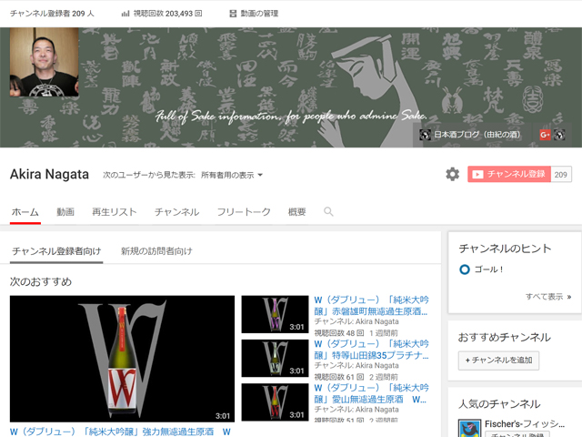 由紀の酒YouTubeチャンネル