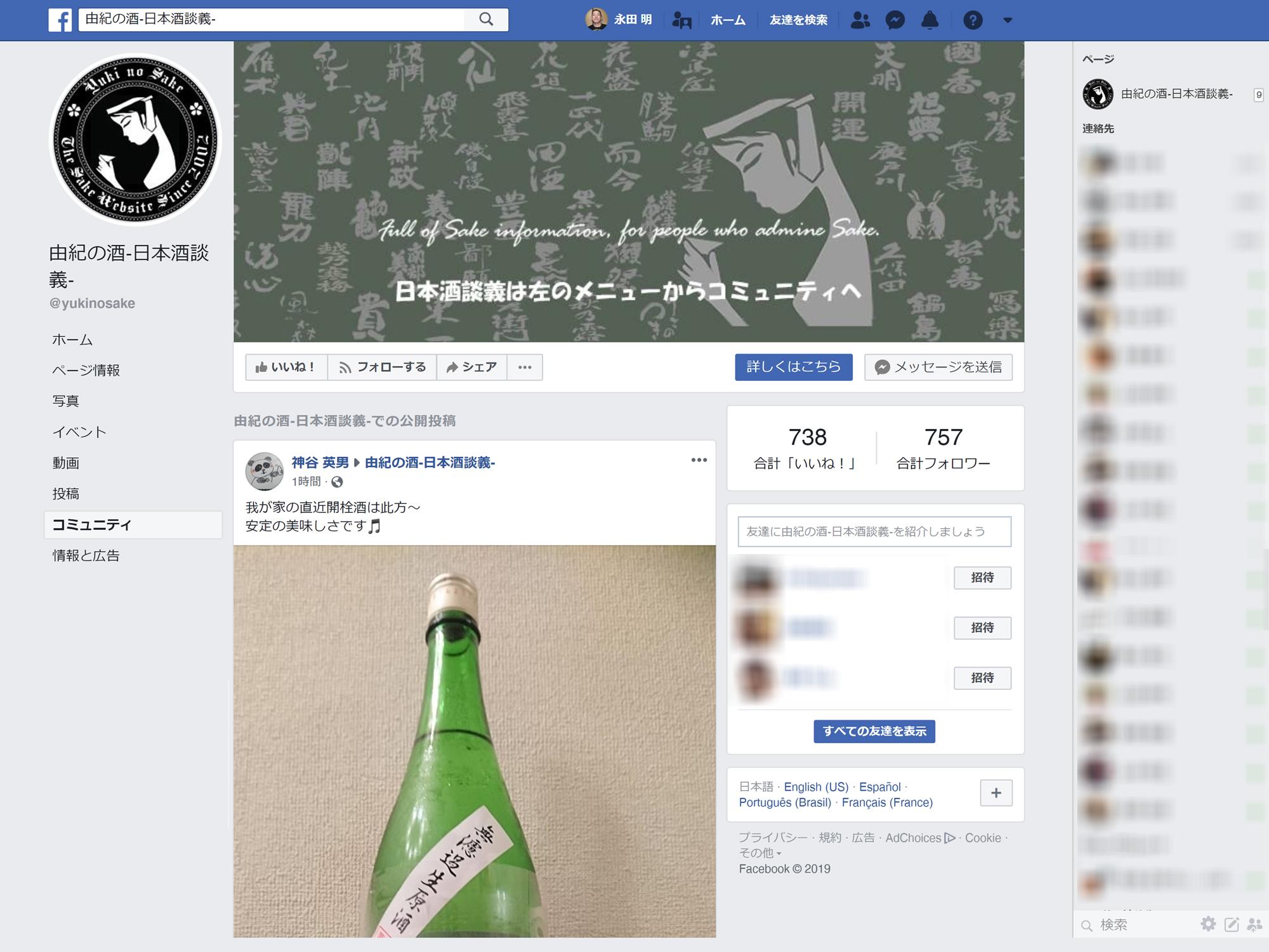日本酒談義