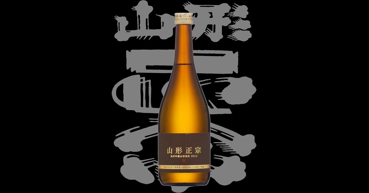 山形正宗(やまがたまさむね)「純米吟醸」赤磐雄町