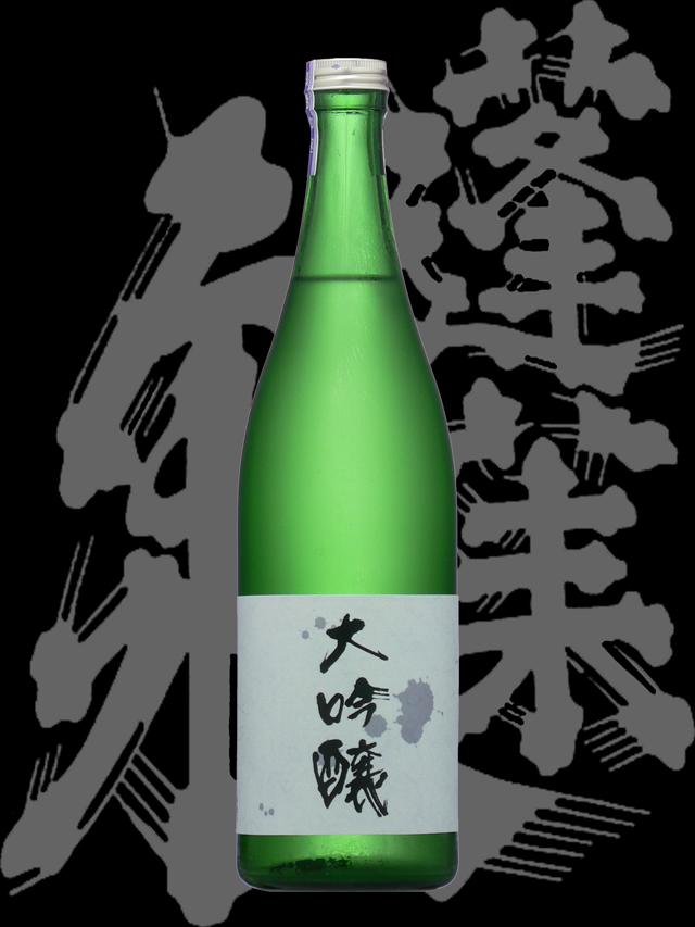 蓬莱泉(ほうらいせん)「大吟醸」名古屋局出品酒