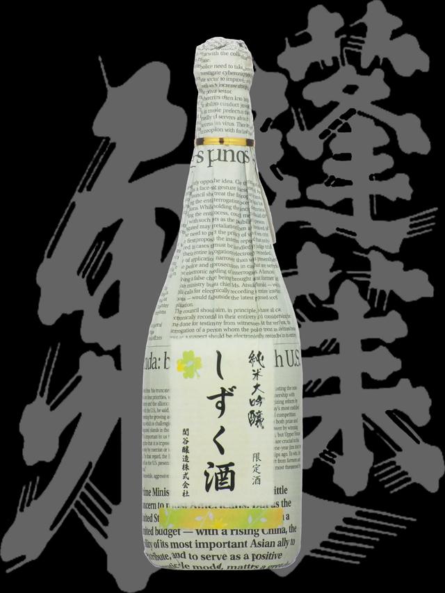 蓬莱泉(ほうらいせん)「純米大吟醸」しずく酒