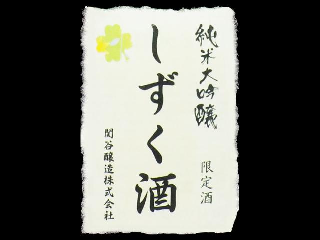 蓬莱泉(ほうらいせん)「純米大吟醸」しずく酒ラベル