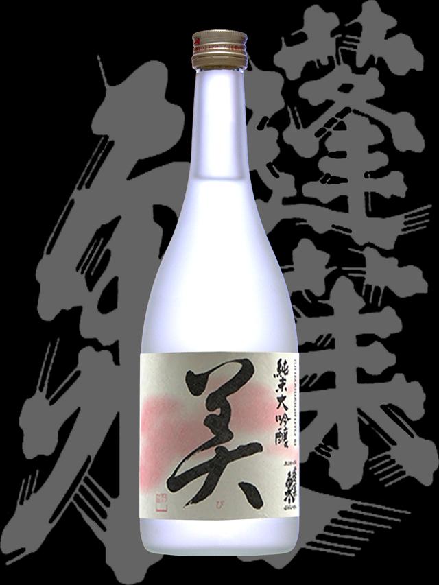 蓬莱泉(ほうらいせん)「純米大吟醸」美