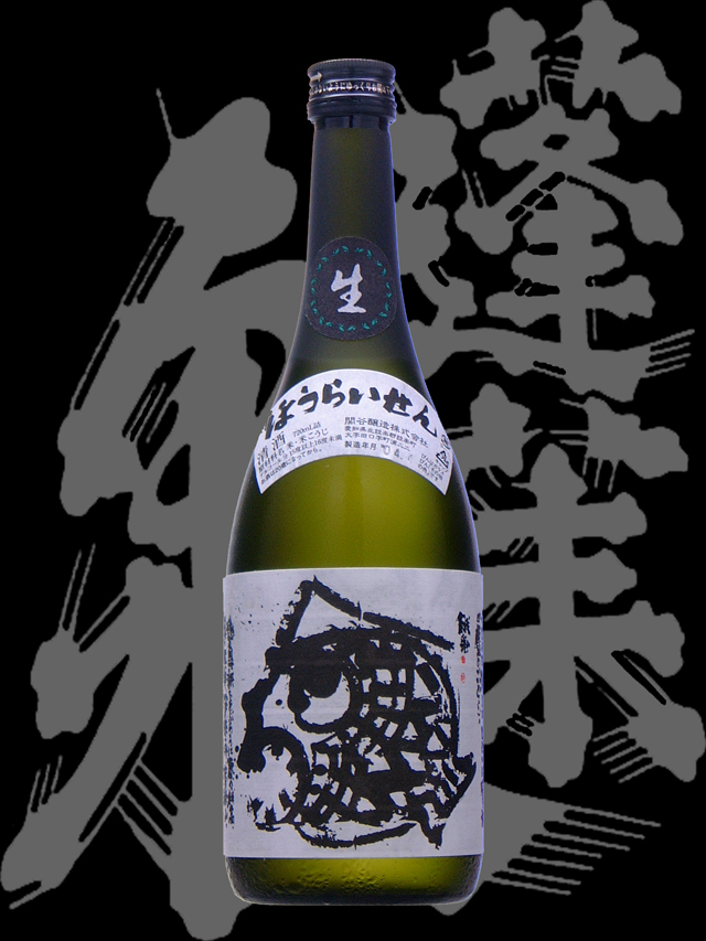 蓬莱泉(ほうらいせん)「純米大吟醸」吟 生
