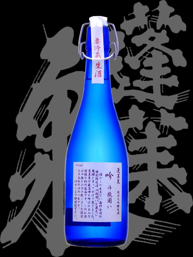 蓬莱泉(ほうらいせん)「純米大吟醸」吟 斗瓶囲
