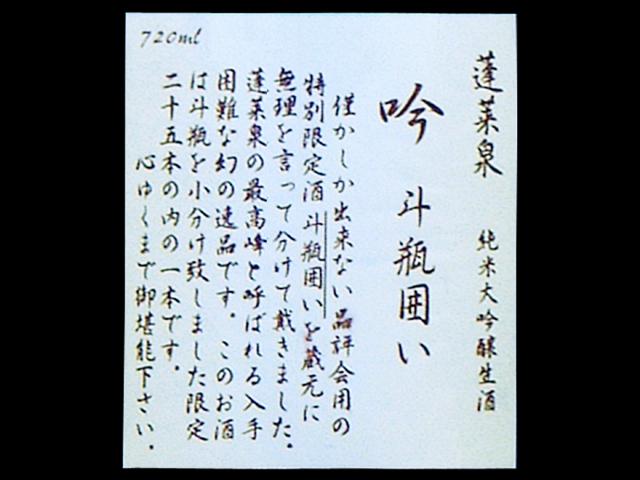 蓬莱泉(ほうらいせん)「純米大吟醸」吟 斗瓶囲ラベル
