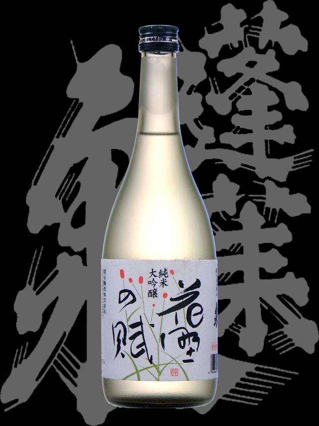 蓬莱泉(ほうらいせん)「純米大吟醸」花野の賦
