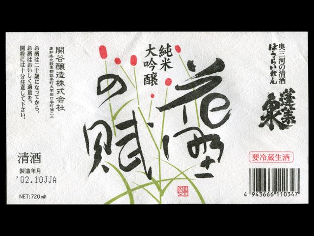 蓬莱泉(ほうらいせん)「純米大吟醸」花野の賦ラベル