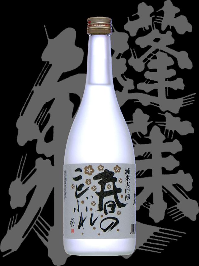 蓬莱泉(ほうらいせん)「純米大吟醸」春のことぶれ