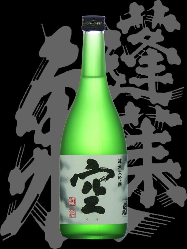 蓬莱泉(ほうらいせん)「純米大吟醸」空