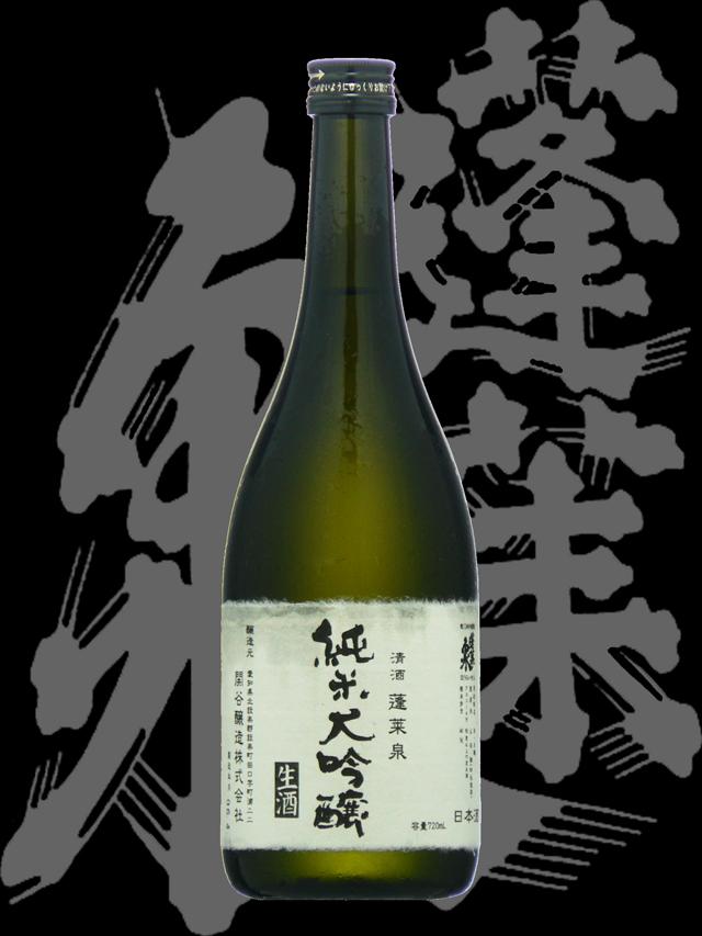 蓬莱泉(ほうらいせん)「純米大吟醸」謎