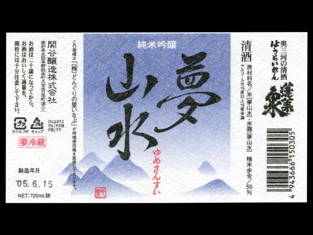 蓬莱泉(ほうらいせん)「純米吟醸」夢山水ラベル