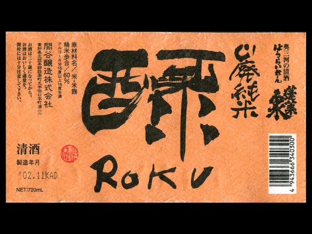 蓬莱泉(ほうらいせん)「山廃純米」醁rokuラベル
