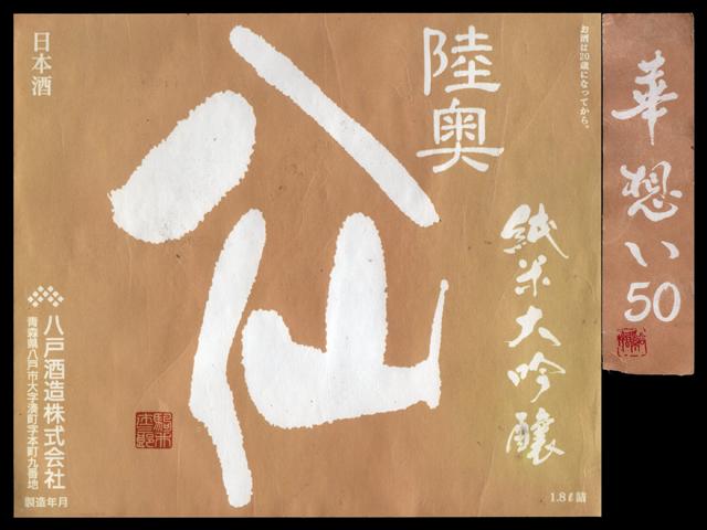 陸奥八仙(むつはっせん)「純米大吟醸」華想い50無濾過生原酒ラベル
