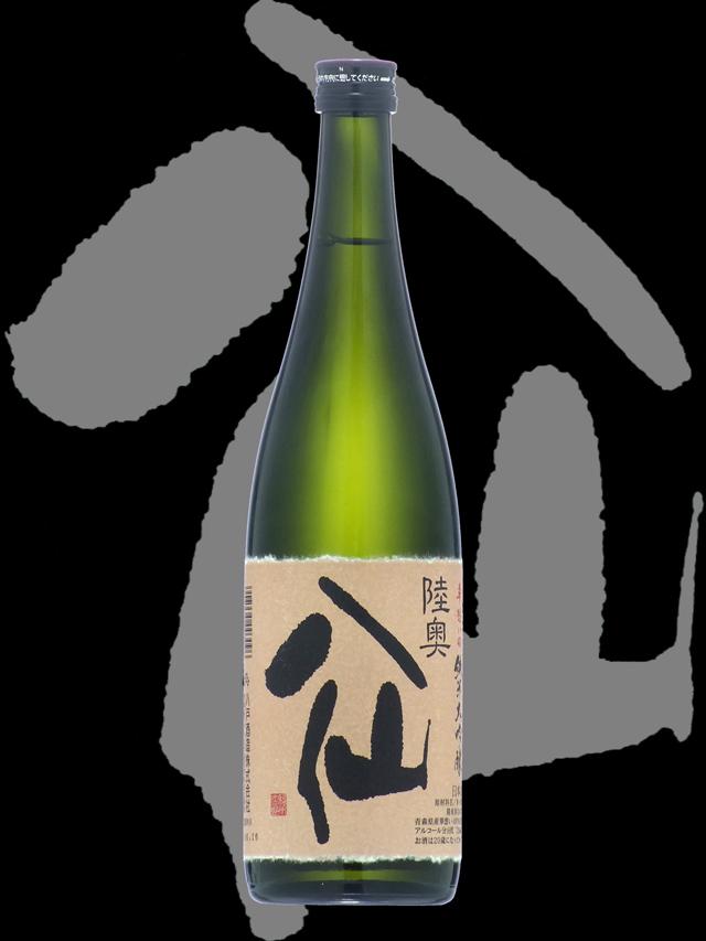 陸奥八仙(むつはっせん)「純米大吟醸」