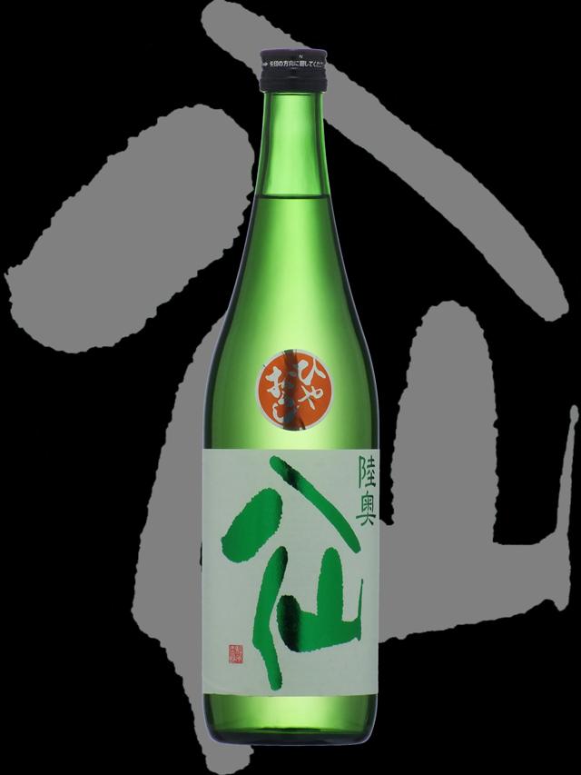 陸奥八仙(むつはっせん)「特別純米」ひやおろし無濾過原酒