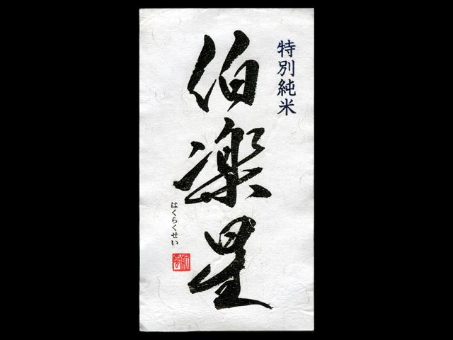 伯楽星(はくらくせい)「特別純米」ラベル