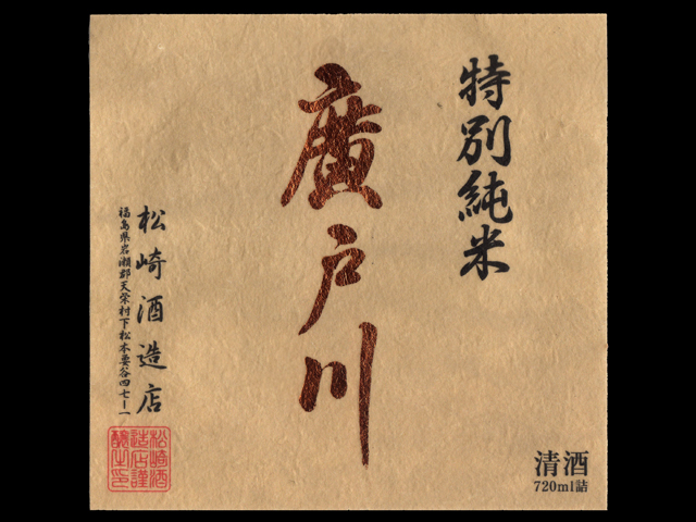 廣戸川(ひろとがわ)「特別純米」ラベル