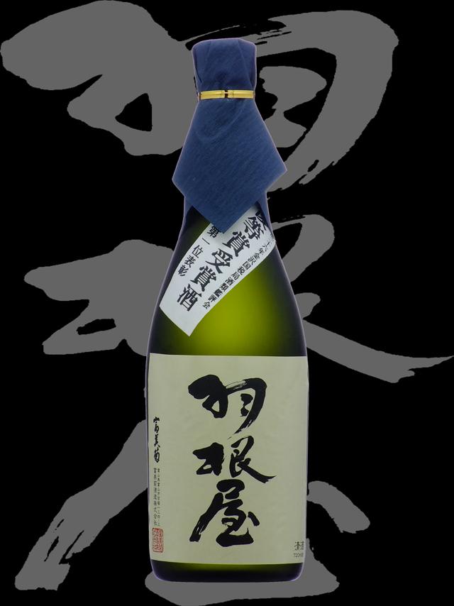 羽根屋(はねや)「大吟醸」金沢局優等賞受賞酒