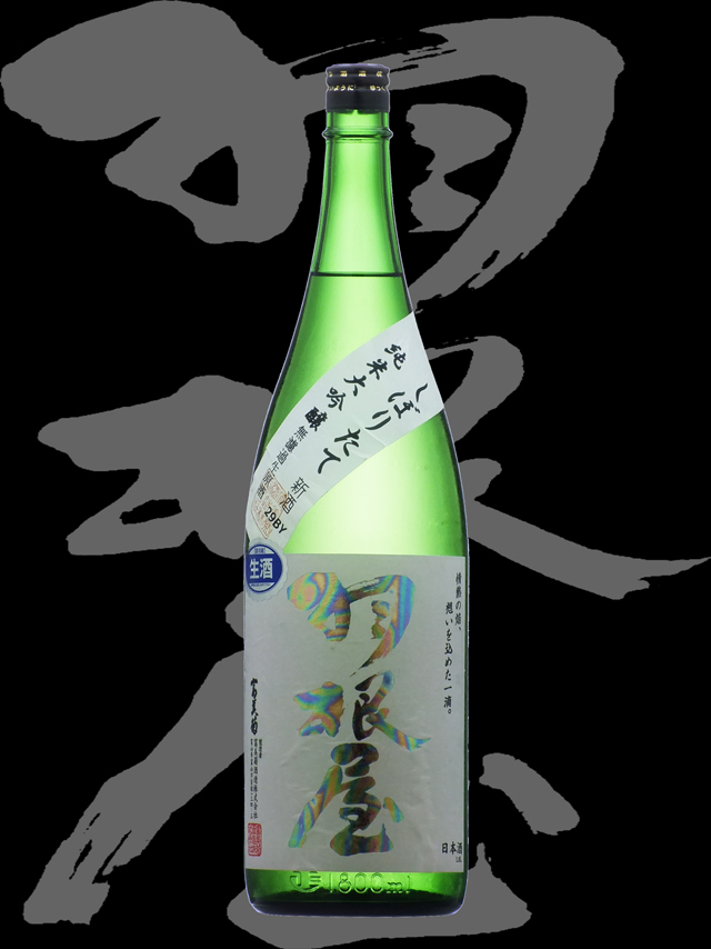 羽根屋(はねや)「純米大吟醸」しぼりたて無濾過生原酒