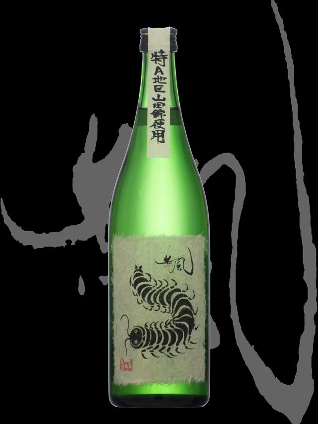 無風(むかで)「純米吟醸」瓶囲熟成原酒