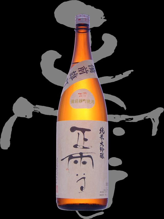 正雪(しょうせつ)「純米大吟醸」雄町