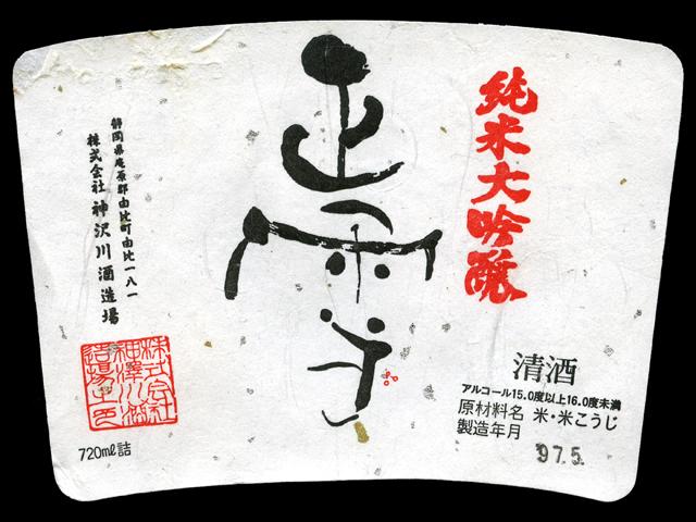 正雪(しょうせつ)「純米大吟醸」山田錦ラベル