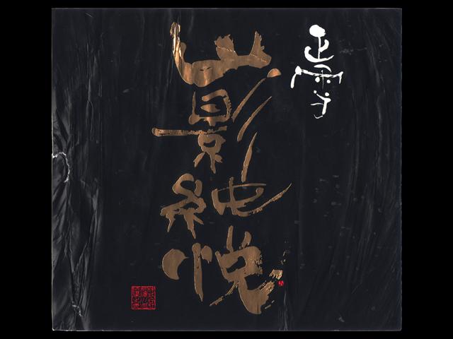 正雪(しょうせつ)「純米大吟醸」山影純悦ラベル