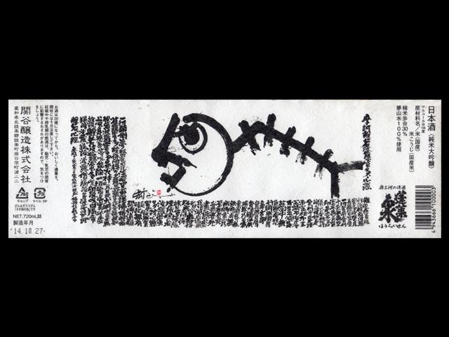 蓬莱泉(ほうらいせん)「純米大吟醸」150周年記念酒ラベル