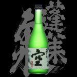 蓬莱泉(ほうらいせん)関谷醸造株式会社