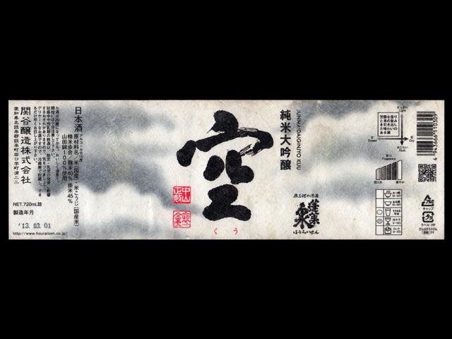 蓬莱泉(ほうらいせん)「純米大吟醸」空2013ラベル