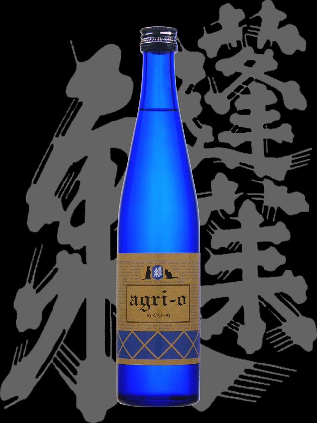 蓬莱泉(ほうらいせん)「純米吟醸」agri-o(あぐりお)