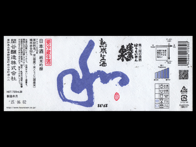 蓬莱泉(ほうらいせん)「純米吟醸」和、熟成生酒ラベル