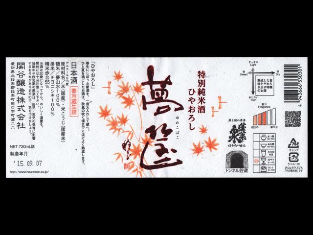 蓬莱泉(ほうらいせん)「特別純米」夢筺ラベル