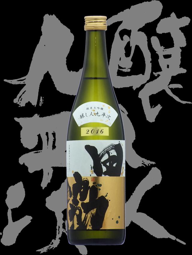 醸し人九平次(かもしびとくへいじ)「純米大吟醸」協田(きょうでん)