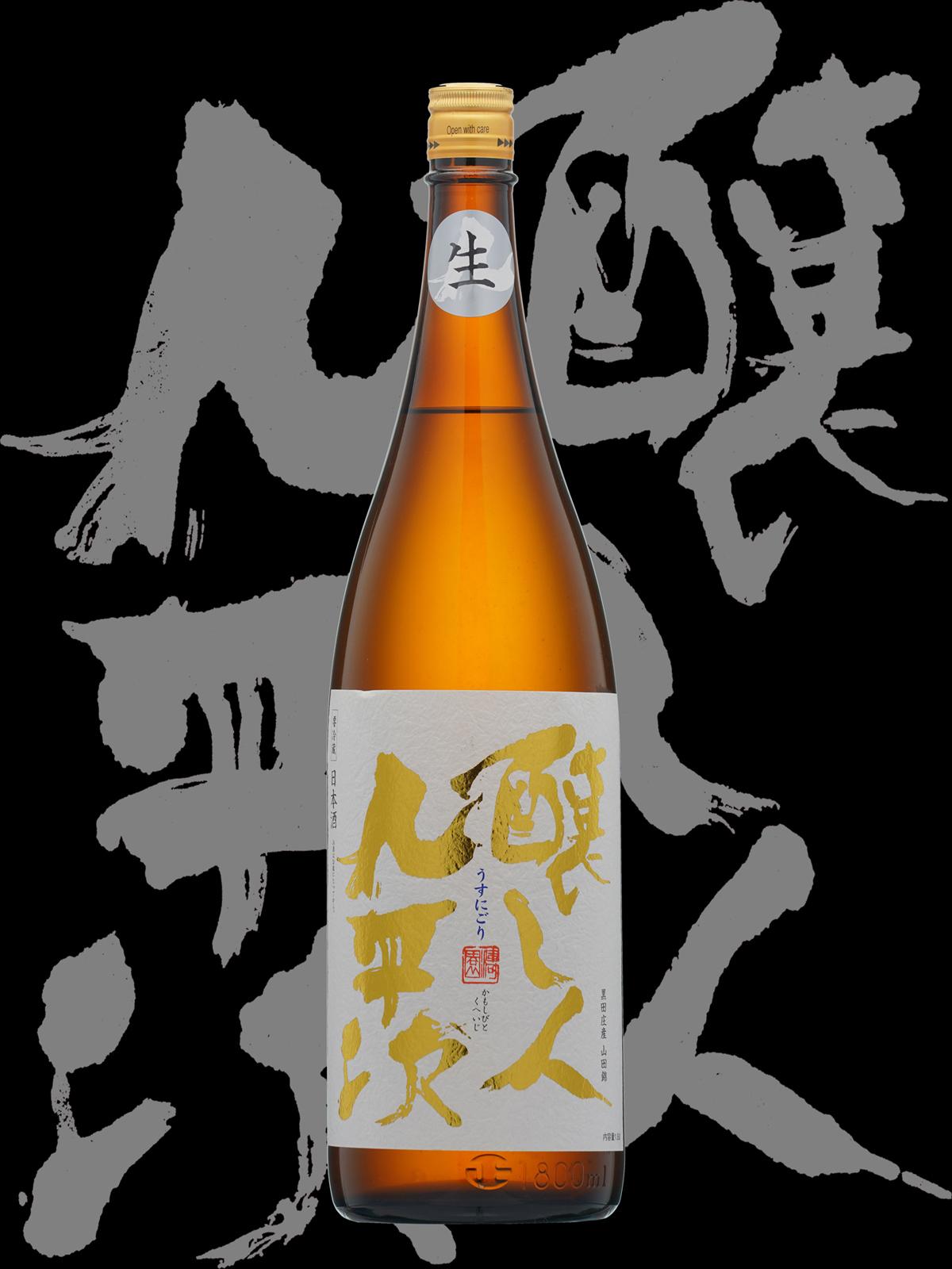 醸し人九平次(かもしびとくへいじ)「純米吟醸」うすにごり生酒