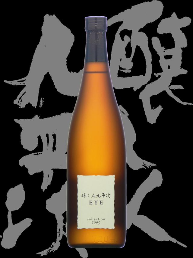 醸し人九平次(かもしびとくへいじ)「大吟醸」EYE collection