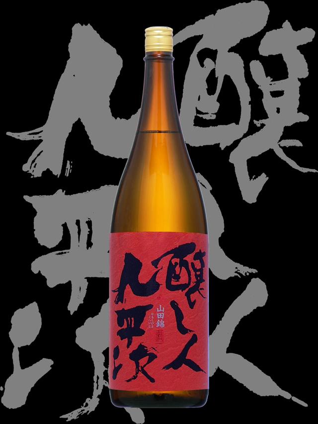 醸し人九平次(かもしびとくへいじ)「吟醸」吟山田錦50赤ラベル