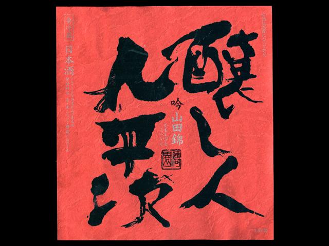 醸し人九平次(かもしびとくへいじ)「吟醸」吟山田錦50赤ラベルラベル