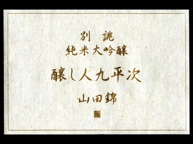 醸し人九平次(かもしびとくへいじ)「純米大吟醸」別誂(べつあつらえ)ラベル