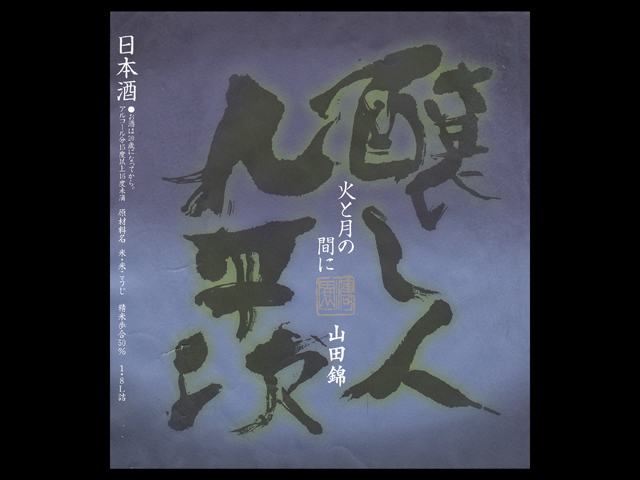 醸し人九平次(かもしびとくへいじ)「純米吟醸」火と月の間にラベル