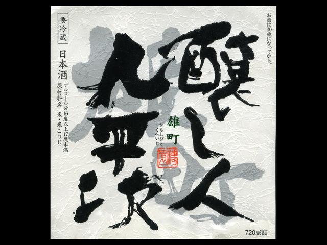 醸し人九平次(かもしびとくへいじ)「純米大吟醸」雄町ラベル