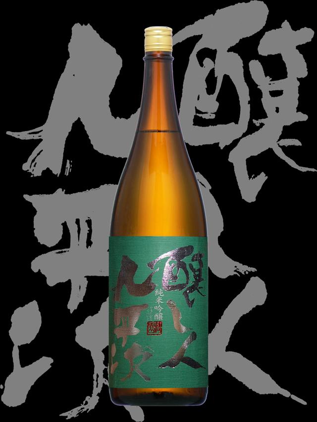 醸し人九平次(かもしびとくへいじ)「純米吟醸」五百万石