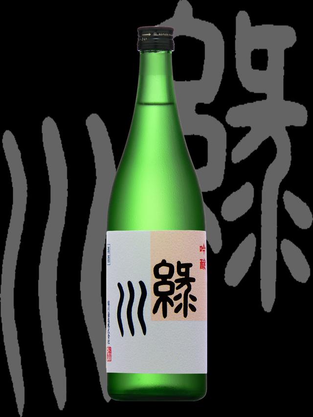 緑川(みどりかわ)「吟醸」