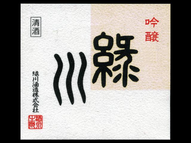 緑川(みどりかわ)「吟醸」ラベル