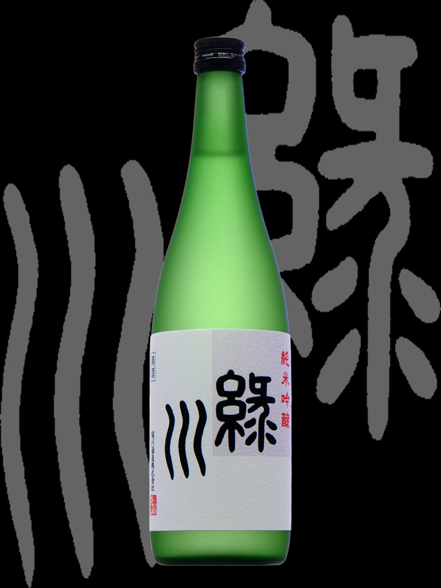 緑川(みどりかわ)「純米吟醸」