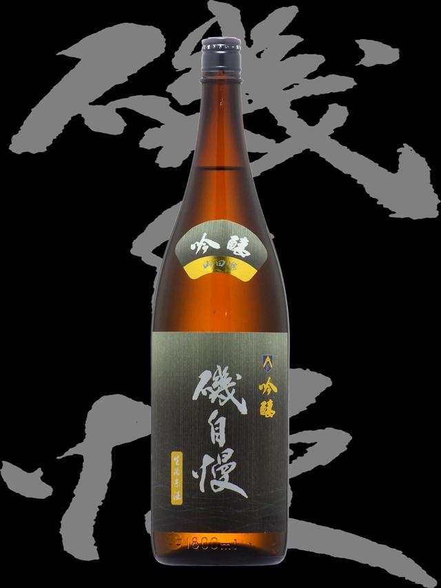 磯自慢(いそじまん)「吟醸」生酒原酒
