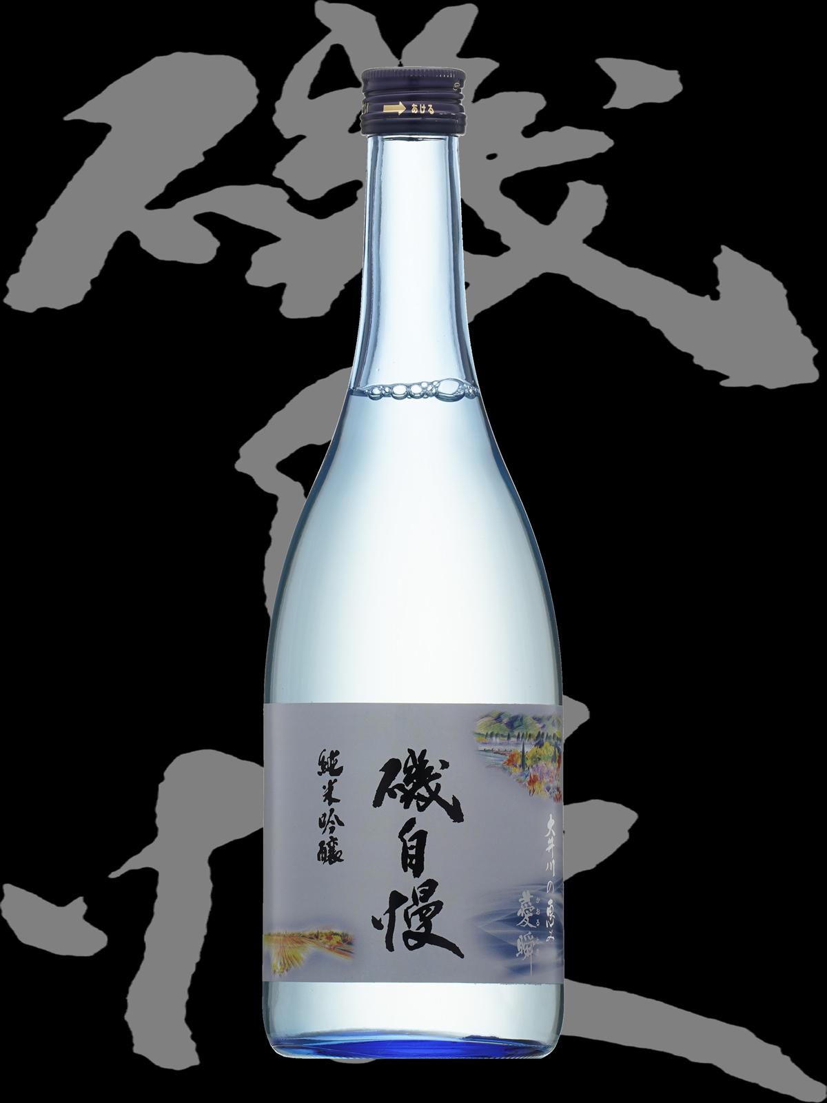 磯自慢(いそじまん)「純米吟醸」大井川の恵み・薆瞬(かおるとき)誉富士