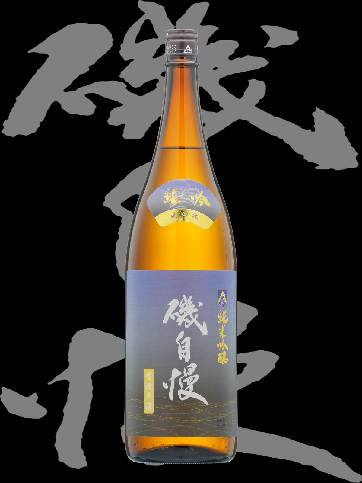 磯自慢(いそじまん)「純米吟醸」生酒原酒